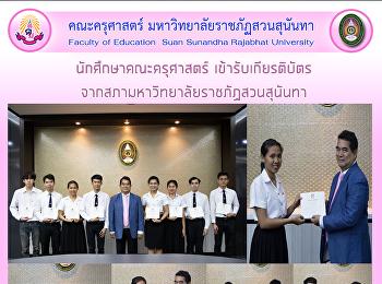 นักศึกษาคณะครุศาสตร์ เข้ารับเกียรติบัตร จากสภามหาวิทยาลัยราชภัฏสวนสุนันทา