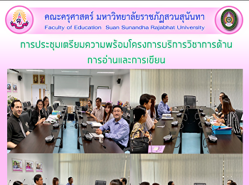 Meeting of Planing and Preparing for the Academic Service Project of Reading and Writing