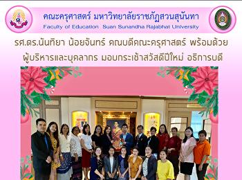 รศ.ดร.นันทิยา น้อยจันทร์ คณบดีคณะครุศาสตร์พร้อมด้วยผู้บริหารและบุคลากรมอบกระเช้าสวัสดีปีใหม่ อธิการบดี