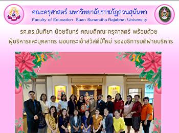 รศ.ดร.นันทิยา น้อยจันทร์ คณบดีคณะครุศาสตร์พร้อมด้วยผู้บริหารและบุคลากรมอบกระเช้าสวัสดีปีใหม่ มอบกระเช้าสวัสดีปีใหม่ รองอธิการบดีฝ่ายบริหาร