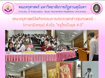 Faculty of Education held an event to give a speech contest. (English) The topic