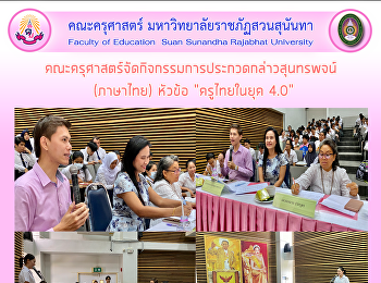 Faculty of Education held an event to give a speech contest. (Thai) Topic