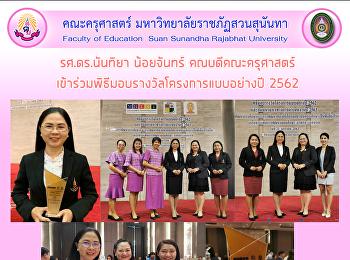 รศ.ดร.นันทิยา น้อยจันทร์ คณบดีคณะครุศาสตร์ เข้าร่วมพิธีมอบรางวัลโครงการแบบอย่างปี 2562