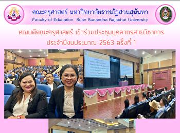 คณบดีคณะครุศาสตร์ เข้าร่วมประชุมบุคลากรสายวิชาการ ประจำปีงบประมาณ 2563 ครั้งที่ 1