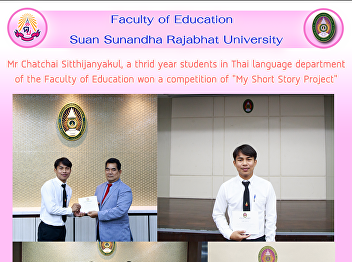 "Mr Chatchai Sitthijanyakul, a thrid year students in Thai language department  of the Faculty of Education won a competition of ""My Short Story Project"""