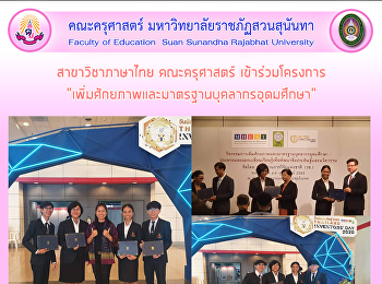 Thai Language Program, Faculty of Education joining the project
