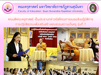 Dean of Faculty of Education Chaired the opening speech of the workshop project Dhamma practice for strengthening the morality of being the 7th generation teacher.