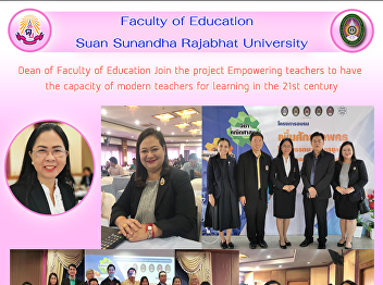 Dean of Faculty of Education Join the project Empowering teachers to have the capacity of modern teachers for learning in the 21st century