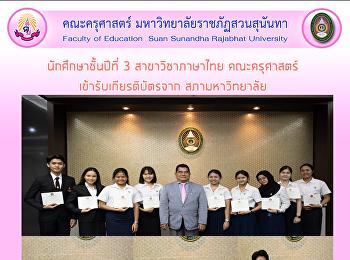 นักศึกษาชั้นปีที่ 3 สาขาวิชาภาษาไทย คณะครุศาสตร์ เข้ารับเกียรติบัตรจาก สภามหาวิทยาลัย