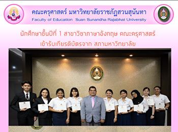 นักศึกษาชั้นปีที่ 1 สาขาวิชาภาษาอังกฤษ คณะครุศาสตร์ เข้ารับเกียรติบัตรจาก สภามหาวิทยาลัย
