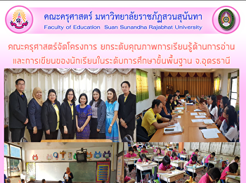Faculty of Education organized the project. Enhance the quality of reading learning. And writing of students at the basic education level, Udon Thani Province
