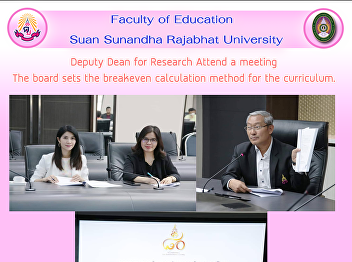 Deputy Dean for Research Attend a meeting The board sets the breakeven calculation method for the curriculum.