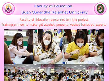 Faculty of Education personnel Join the project Training on how to make gel alcohol, properly washed hands by experts