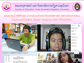 ผู้ช่วยศาสตราจารย์ธนวัฒน์ ศรีศิริวัฒน์ อาจารย์ประจำสาขาวิชาคณิตศาสตร์ จัดการเรียนการสอน ในรูปแบบออนไลน์ด้วย Google Hangouts Meet ให้กับนักศึกษา