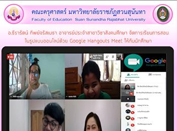 อ.ธีรารัตน์ ทิพย์จรัสเมธา อาจารย์ประจำสาขาวิชาสังคมศึกษา จัดการเรียนการสอน ในรูปแบบออนไลน์ด้วย Google Hangouts Meet ให้กับนักศึกษา