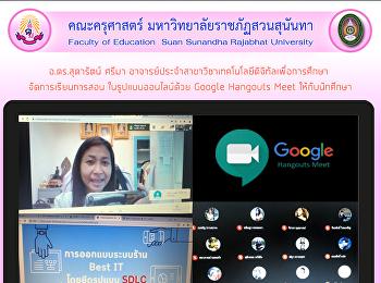 อ.ดร.สุดารัตน์ ศรีมา อาจารย์ประจำสาขาวิชาเทคโนโลยีดิจิทัลเพื่อการศึกษา  จัดการเรียนการสอน ในรูปแบบออนไลน์ด้วย Google Hangouts Meet ให้กับนักศึกษา