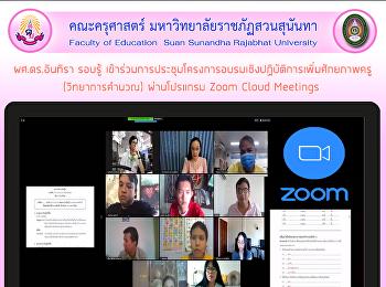 ผศ.ดร.อินทิรา รอบรู้ เข้าร่วมการประชุมโครงการอบรมเชิงปฏิบัติการเพิ่มศักยภาพครู (วิทยาการคำนวณ) ผ่านโปรแกรม Zoom Cloud Meetings