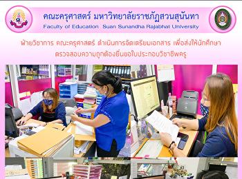 ฝ่ายวิชาการ คณะครุศาสตร์ ดำเนินการจัดเตรียมเอกสาร เพื่อส่งให้นักศึกษาตรวจสอบความถูกต้องยื่นขอใบประกอบวิชาชีพครู