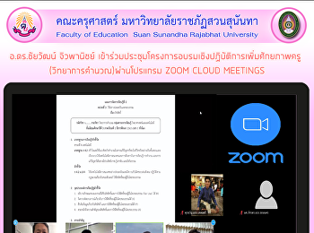 อ.ดร.ชัยวัฒน์ จิวพานิชย์ เข้าร่วมประชุมโครงการอบรมเชิงปฏิบัติการเพิ่มศักยภาพครู (วิทยาการคำนวณ) ผ่านโปรแกรม ZOOM CLOUD MEETINGS