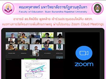 อาจารย์ ดร.ศิลป์ชัย พูลคล้าย เข้าร่วมประชุมออนไลน์กับ สสวท.แนวทางการจัดโครงการเพิ่มศักยภาพครู ผ่านโปรแกรม Zoom Cloud Meetings