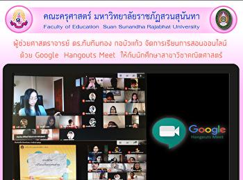ผู้ช่วยศาสตราจารย์ ดร.ทับทิมทอง กอบัวแก้ว จัดการเรียนการสอนออนไลน์ด้วย Google  Hangouts Meet ให้กับนักศึกษาสาขาวิชาคณิตศาสตร์