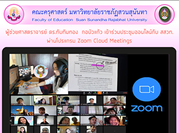 ผู้ช่วยศาสตราจารย์ ดร.ทับทิมทอง กอบัวแก้ว เข้าร่วมประชุมออนไลน์กับ สสวท. ผ่านโปรแกรม Zoom Cloud Meetings