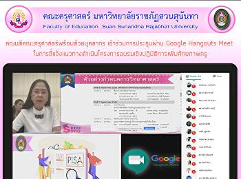คณบดีคณะครุศาสตร์พร้อมด้วยบุคลากร เข้าร่วมการประชุมผ่าน Google Hangouts Meet ในการชี้แจ้งแนวทางดำเนินโครงการอบรมเชิงปฏิบัติการเพิ่มศักยภาพครู