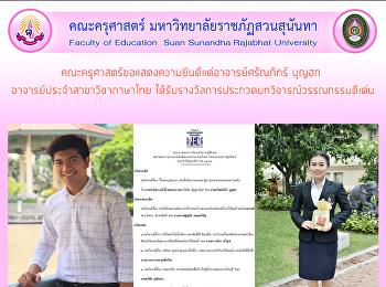 คณะครุศาสตร์ขอแสดงความยินดีแด่อาจารย์ศรัณภัทร์ บุญฮก  อาจารย์ประจำสาขาวิชาภาษาไทย ได้รับรางวัลการประกวดบทวิจารณ์วรรณกรรมดีเด่น