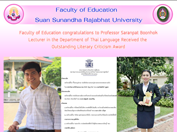 Faculty of Education congratulations to Professor Saranpat Boonhok Lecturer in the Department of Thai Language Received the  Outstanding Literary Criticism Award
