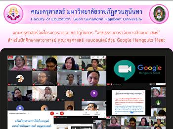 """คณะครุศาสตร์จัดโครงการอบรมเชิงปฏิบัติการ """"จริยธรรมการวิจัยทางสังคมศาสตร์"""" สำหรับนักศึกษาและอาจารย์ คณะครุศาสตร์ แบบออนไลน์ด้วย Google Hangouts Meet"""