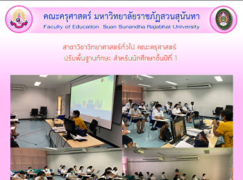 General Science Program, Faculty of Education Basic skills adjustment For first year students