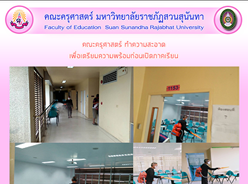 Faculty of Education has cleaned up to prepare  for the beginning of the semester.