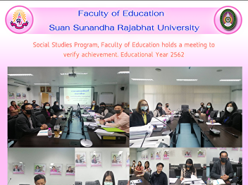 Social Studies Program, Faculty of Education holds a meeting to verify achievement. Educational Year 2562