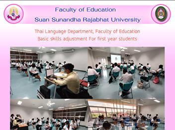 Thai Language Department, Faculty of Education Basic skills adjustment For first year students