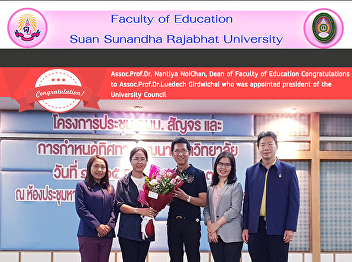 Assoc.Prof.Dr. Nantiya NoiChan, Dean of Faculty of Education Congratulations  to Assoc.Prof.Dr.Luedech Girdwichai who was appointed president of the University Council