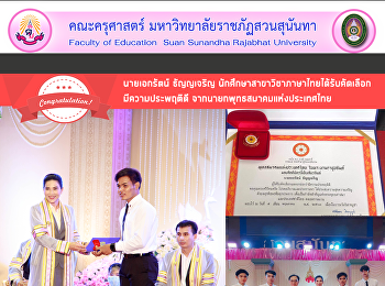 Mr. Ekarat Thanyacharoen, Thai language program student, was selected Well behaved From the President of the Buddhist Association of Thailand