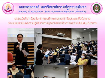 รศ.ดร.นันทิยา น้อยจันทร์ คณบดีคณะครุศาสตร์ จัดประชุมเพื่อรับทราบร่างแบบประเมินผลการปฏิบัติราชการบุคลากรสายวิชาการและสายสนับสนุนวิชาการ