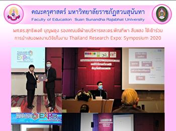 ผศ.ดร.สุทธิพงศ์ บุญผดุง รองคณบดีฝ่ายบริหารและดร.พิณทิพา สืบแสง ได้เข้าร่วม การนำเสนอผลงานวิจัยในงาน Thailand Research Expo: Symposium 2020