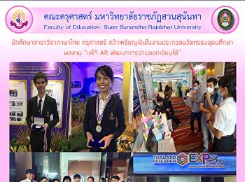 """นักศึกษาสาขาวิชาภาษาไทย ครุศาสตร์ คว้าเหรียญเงินในงานประกวดนวัตกรรมอุดมศึกษา ผลงาน """"เลโก้ AR พัฒนาการอ่านออกเขียนได้"""""""