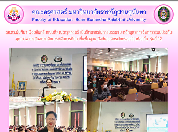 Assoc.Prof.Dr. Nantiya Noichan, Dean of the Faculty of Education. As a guest speaker on the course of insurance system  management Quality within educational institutions, basic education level Under the local government organization, Class 12