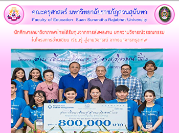 Thai language program students receive a scholarship from the submission of work. Literary review articles in reading, writing, learning to criticism projects From Bangkok Bank