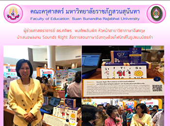 Assistant Professor Dr. Sasiporn Pongploenpis, Head of English Language Department presented Sounds Right, an English language teaching medium with phonics in the form of flashcards.