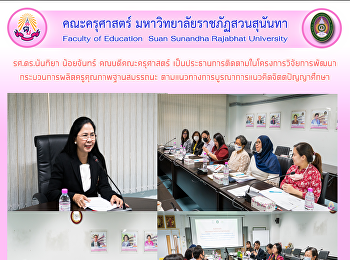 Assoc.Prof.Dr. Nantiya Noichan, Dean of the Faculty of Education. Chaired the monitoring in the research project, development of production processes, teacher quality, competency base According to the concept of integrating the concept of mindfulness educ