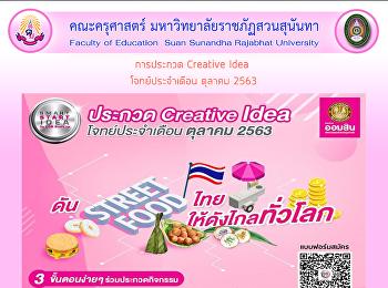 Creative Idea Contest October 2020
