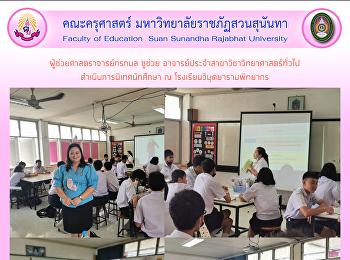 Assistant Professor Kornkamol Chchuey, Lecturer of General Science, conducted student supervision at Wimuttayaram Pittayakorn School.