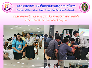Assistant Professor Kornkamol Chchuey lecturer in General Science, conducted student supervision at Yothin Burana School.