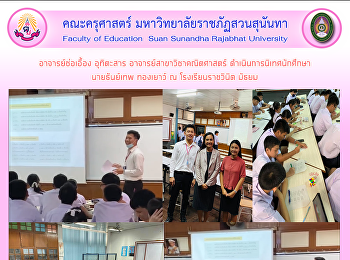 Chor-uaeng Uthitasan Lecturer of Mathematics Department Conduct supervision of Mr. Thanthep Thongyao students at Rachawinit Secondary School