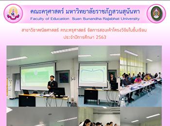 สาขาวิชาคณิตศาสตร์ คณะครุศาสตร์ จัดการสอบเค้าโครงวิจัยในชั้นเรียน ประจำปีการศึกษา 2563