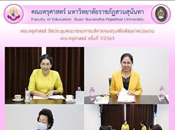 คณะครุศาสตร์ จัดประชุมคณะกรรมการบริหารกองทุนเพื่อพัฒนาหน่วยงาน คณะครุศาสตร์ ครั้งที่ 1/2563