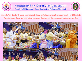 Assoc. Prof. Dr. Nantiya Noichan, Dean of the Faculty of Education, along with the faculty administrators. And the personnel attended the ceremony to bow in His Majesty's grace His Majesty the King Kathibesorn Maha Bhumibol Adulyadej the Great Borommanat